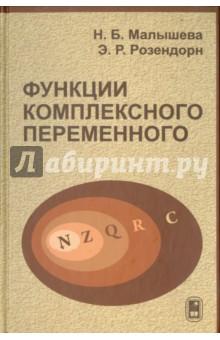 Функции комплексного переменного - Розендорн, Малышева
