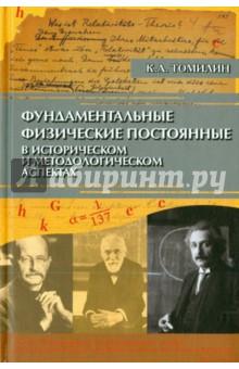 Фундаментальные физические постоянные в историческом и методологическом аспектах - Константин Томилин