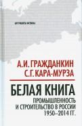Гражданкин, Кара-Мурза: Белая книга: промышленность и строительство в России 1950-2014 гг