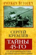 Сергей Кремлев: Тайны 45-го: от Арденн и Балатона до Хингана и Хиросимы