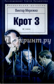 Крот-3. Сага о криминале - Виктор Мережко