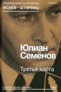 Юлиан Семенов: Третья карта