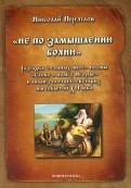 Николай Переяслов: