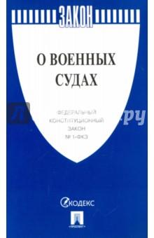 Федеральный конституционный закон О военных судах №1-ФКЗ