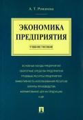Алина Романова - Экономика предприятия. Учебное пособие обложка книги