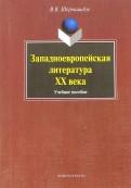 Вера Шервашидзе - Западноевропейская литература  ХХ века. Учебное пособие обложка книги