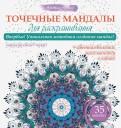 Алина Смирнова: Точечные мандалы для раскрашивания