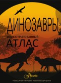 Филиппова, Рощина: Динозавры