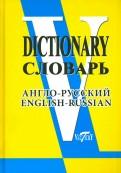 Англорусский словарь (свыше 90 000 слов и словосочетаний)