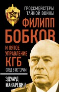 Эдуард Макаревич: Филипп Бобков и пятое Управление КГБ. След в истории