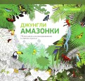 Джунгли Амазонки обложка книги