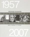 Леонид Лазарев: Без пудры и грима. 19572007