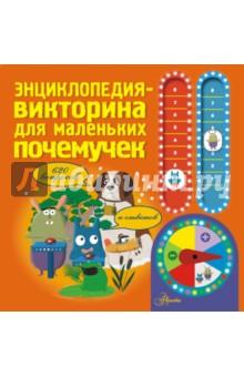 Энциклопедия-викторина для маленьких почемучек - Сесиль Жюгла