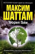 Максим Шаттам: Теория Гайи