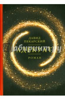 Купить Давид Пекарский: Адекуат ISBN: 978-5-600-01154-0