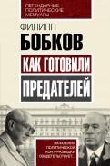 Филипп Бобков: Как готовили предателей. Начальник политической контрразведки свидетельствует...