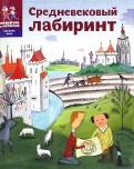 Литвина, Степаненко: Средневековый лабиринт