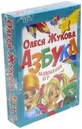 Олеся Жукова: Азбука развивающих игр. 25 игр в одной коробке