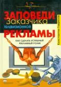 Константин Гаврилов - Заповеди заказчика телевизионной рекламы. Как сделать успешный рекламный ролик обложка книги