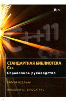 Стандартная библиотека C++. Справочное руководство - Николаи Джосаттис