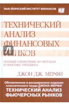 Технический анализ финансовых рынков. Полный справочник по методам и практике трейдинга - Джон Мерфи