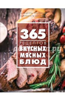 365 рецептов вкусных мясных блюд - С. Иванова