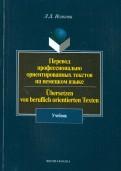 Лидия Исакова: Перевод профессионально ориентированных текстов на немецкий язык. Учебник
