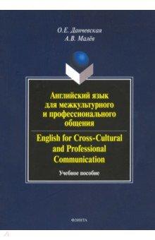 Английский язык для межкультурного и профессионального общения. Учебное пособие (+CD) - Данчевская, Малев