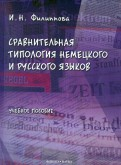 Ирина Филиппова: Сравнительная типология немецкого и русского языков. Учебное пособие
