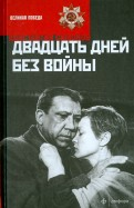 Константин Симонов: Двадцать дней без войны