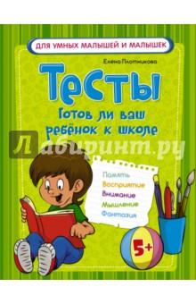 Купить Елена Плотникова: Тесты. Готов ли ваш ребенок к школе ISBN: 978-5-17-093292-4