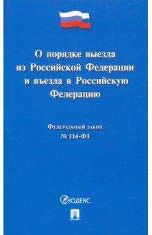 Федеральный закон О порядке выезда из Российской Федерации и въезда в Российскую Федерацию №114-ФЗ