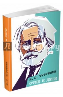 Купить Иван Тургенев: Отцы и дети ISBN: 978-5-91045-851-6