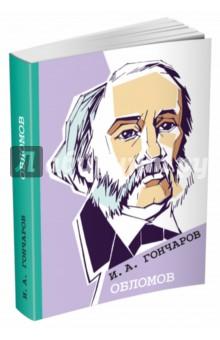 Купить Иван Гончаров: Обломов ISBN: 978-5-91045-849-3
