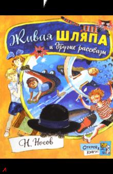 Открой книгу! Живая шляпа и другие рассказы. Носов Николай Николаевич