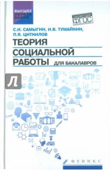 Купить Самыгин, Циткилов, Тумайкин: Теория социальной работы для бакалавров. Учебник. ФГОС ISBN: 978-5-222-26205-4