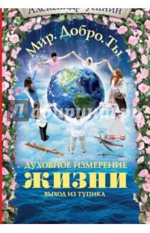 Купить Александр Усанин: Духовное измерение жизни. Выход из тупика ISBN: 978-5-17-086243-6