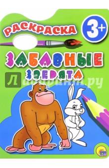 Раскраска 3+ Забавные зверята
