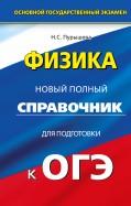 Наталия Пурышева - Физика. 9 класс. Новый полный справочник для подготовки к ОГЭ обложка книги