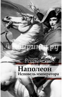 Наполеон. Исповедь императора - Эдвард Радзинский