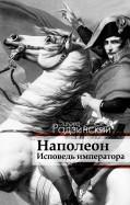 Эдвард Радзинский: Наполеон. Исповедь императора