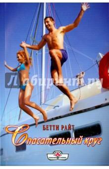 Спасательный круг - Бетти Райт