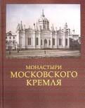 Сергей Девятов: Монастыри Московского Кремля