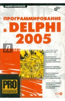 Программирование в Delphi 2005 (+CD) - Андрей Боровский