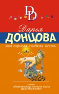 Дарья Донцова: Эта горькая сладкая месть