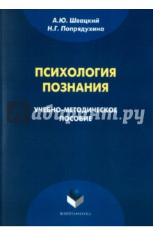 Психология познания. Учебно-методическое пособие - Швацкий, Попрядухина