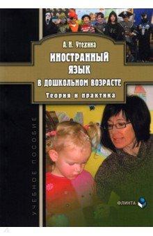 Иностранный язык в дошкольном возрасте. Теория и практика. Учебное пособие - Алла Утехина