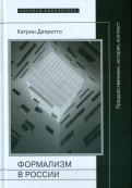 Катрин Депретто: Формализм в России. Предшественники, история, контекст