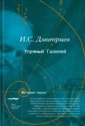 Игорь Дмитриев: Упрямый Галилей