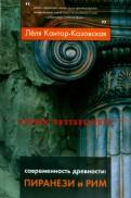 Лёля КанторКазовская: Современность древности. Пиранези и Рим